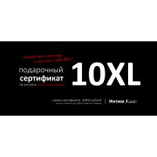 Подарочный сертификат 10XL