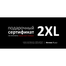 Подарочный сертификат 2XL