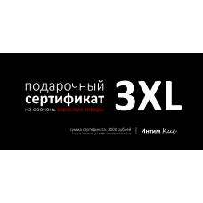Подарочный сертификат 3XL