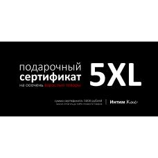 Подарочный сертификат 5XL