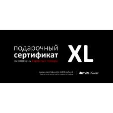 Подарочный сертификат XL
