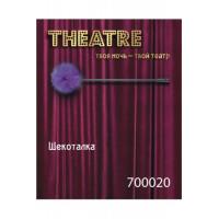 Щекоталка фиолетовая