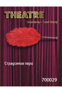 Перо страусиное красное