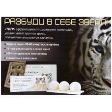 Тигр препарат для мужчин 3 шарика 14926T